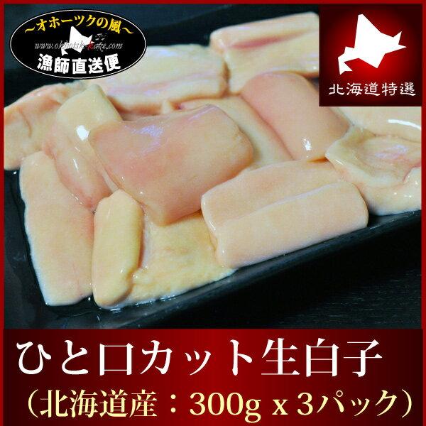 『生鮭白子 ひと口カット 300g入x3パック』 (北海道産 天然鮭 しらこ) 鮭 サケ さけ 白子 シラコ しらこ