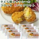「さくら豚とサッシーのコロッケ 8パックセット」 コロッケ 冷凍 お惣菜セット 詰合わ