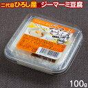 二代目ひろし屋のジーマーミとうふ 100g /ジーマーミ豆腐