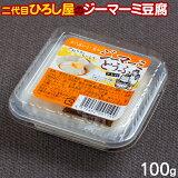 二代目ひろし屋のジーマーミとうふ 100g /ジーマーミ豆腐 ジーマミー豆腐 ピーナッツの豆腐