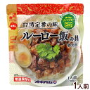 ルーロー飯の具 200g /オキハム 魯肉飯 台湾定番の味