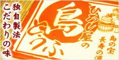 ひろし屋の島豆腐