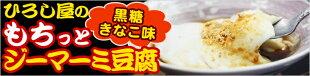 ひろし屋ジーマーミ豆腐