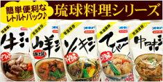 オキハムの琉球料理シリーズ!