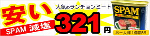 スパム減塩321円!
