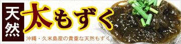沖縄県産太もずく(天然)