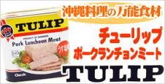 【チューリップ】ポークランチョンミート