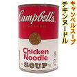 【キャンベルスープ】チキンヌードル305g
