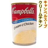 【キャンベルスープ】クリームチキン305g