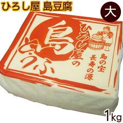 【ひろし屋】島豆腐 1kg(一丁) │沖縄の豆腐│