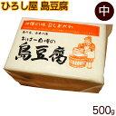 ひろし屋 島豆腐 500g(半丁)/沖縄の豆腐