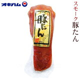 オキハム スモーク豚たん(豚タン)