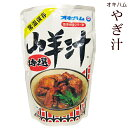 【オキハム】山羊汁
