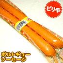 【オキハム】ポルトギューソーセージ(冷蔵)