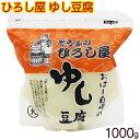 ひろし屋 ゆし豆腐(大)1000g