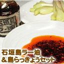 【ペンギン食堂】石垣島ラー油 & 島らっきょう(生)セット