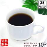 35COFFEE J.F.Kブレンド テトラバッグ 9g×10P 【ネコポス送料無料】 │35コーヒー サンゴローストコーヒー│