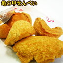 【玉木製菓】亀の甲せんべい 9枚 │塩せんべい 沖縄お土産 お菓子│
