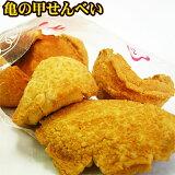 亀の甲せんべい 9枚 │玉木製菓 塩せんべい 沖縄お土産 お菓子│