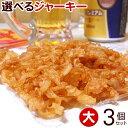 【沖縄お土産 沖縄土産】酒の肴に、美味しい珍味ミミガージャーキー!オキハムのジャーキーがよ...