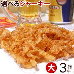 【沖縄土産】酒の肴に、美味しい珍味ミミガージャーキー!オキハムのジャーキーがよりどり3個選...
