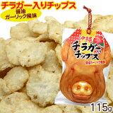 沖縄チラガー入りチップス115g (醤油ガーリック風味)