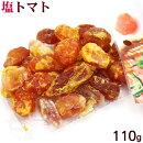 塩トマト110g(沖縄の塩ぬちまーす使用)