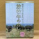 放牧牛のカレー アグリおき 日本海 島根 隠岐 レトルト 黒毛和牛 カレー 飛魚 あご だし