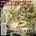太陽麺カッペリーニ (2食入)沖...