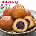 琉球銘菓 紅いもサーターアンダギー 沖縄土産[食べ物>お菓子>サーターアンダギー] その1