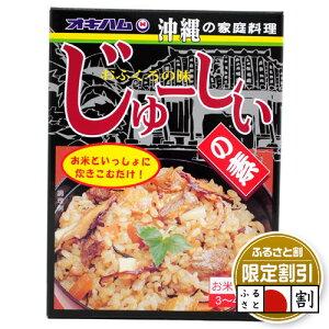 オキハムじゅーしぃの素は炊き込みご飯の素。じゅーしーは沖縄の家庭の味でたっぷりの野菜と豚...