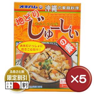 オキハム地どりジューシーの素はヘルシーな地鶏を使用した炊き込みご飯の素です。ひと味違う沖...