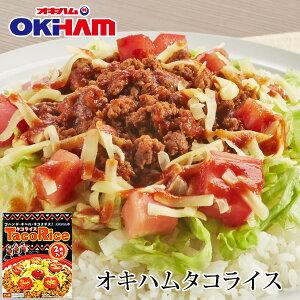 オキハム タコライス(3袋入り) |沖縄土産|B級グルメ[食べ物>沖縄料理>タコライス]