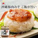沖縄豚肉みそ ご飯が旨いビタミンB1・グルタミン酸|取り寄せ||沖縄土産[食べ物>沖縄料理>油みそ(あんだんすー)][sale]