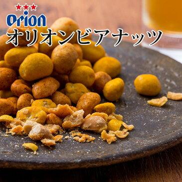 オリオンビアナッツ 5袋 沖縄土産 通販 [食べ物>お菓子>豆菓子]