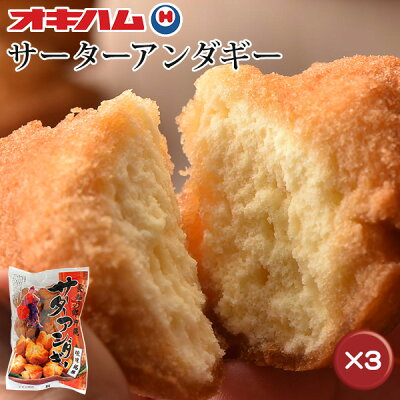 沖縄土産の定番。甘すぎない、素朴な味わいのサーターアンダギー