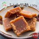 琉球黒糖 ミントこくとう 130g 10袋セットビタミン・ミネラル|沖縄お土産|お茶菓子[食べ物>お菓子>黒糖]