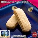 【送料無料】雪塩ちんすこう(小) 24個入 10箱セット|取り寄せ|ギフト|マース[食べ物>お菓子>ちんすこう][sale]