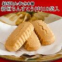 新垣ちんすこう 中 沖縄土産 ランキング おすすめ[食べ物>お菓子>ちんすこう]