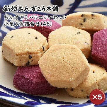 小亀6色詰合せ(48) 5箱セット|お取り寄せ|沖縄土産|お土産[食べ物>お菓子>ちんすこう]