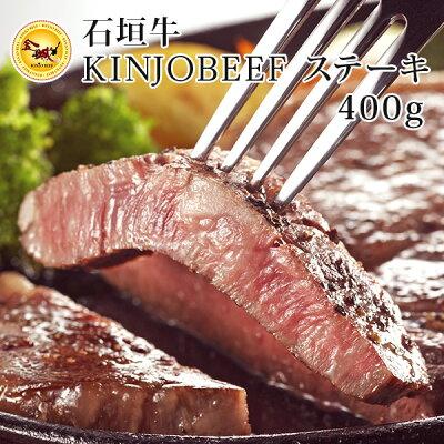 人気の石垣牛KINJOBEEFのステーキ肉400g