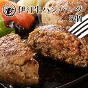 【送料無料】伊江牛ハンバーグ5個セット|国産和牛|県産和牛|贈り物[食べ物>お肉>ハンバーグ]