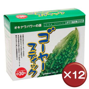 【送料無料】ゴーヤースティック 30包 12個セット共役リノール酸・ビタミンC  夏バテ [健康食品>サプリメント>ゴーヤ]