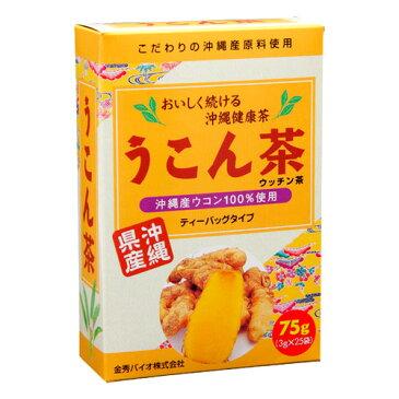 うこん茶 25袋(ティーバッグタイプ)クルクミン [飲み物>お茶>ウコン茶]