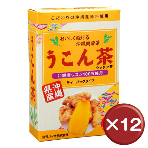 【送料無料】うこん茶 25袋(ティーバッグタイプ) 12個セットクルクミン|[飲み物>お茶>ウコン茶]