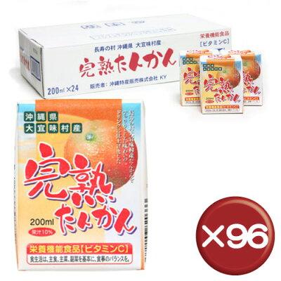 冬の沖縄の人気フルーツたんかんをジュースに!甘さと酸味がバランスよく美味しい!さらにビタ...