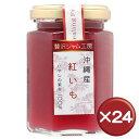 【送料無料】贅沢ジャム工房 沖縄産紅いも 24個セット|沖縄土産[食べ物>スイーツ・ジャム>ジャム]