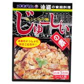 オキハム じゅーしぃの素|沖縄土産|B級グルメ[食べ物>沖縄料理>ジューシー]【sale】