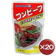 【送料無料】オキハム コンビーフ 135g 20袋セット|沖縄土産|保存食[食べ物>缶詰>コンビーフ]【point2】