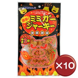 お酒のつまみに、子供のおやつに、沖縄のお土産に人気のオキハムのジャーキー。通常のバージョ...